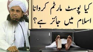 Kya video games khelna jaiz hai? pubg | mufti tariq masood | islamic