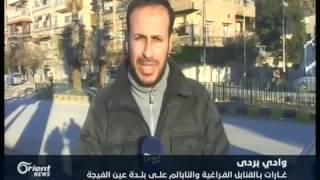 قوات النظام و حزب الله يجددان محاولة اقتحام بلدة عين الفيجة بريف دمشق