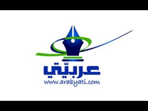 Arabic conversation lesson 32