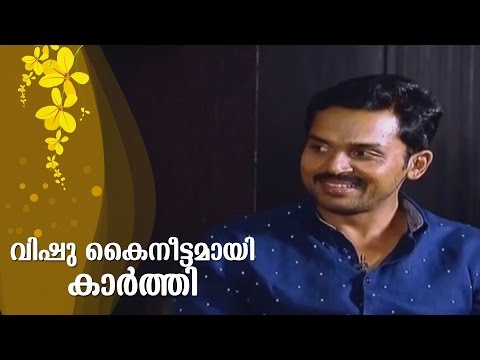 Vishu Special: Chat With Actor Karthi | 13th April 2017
