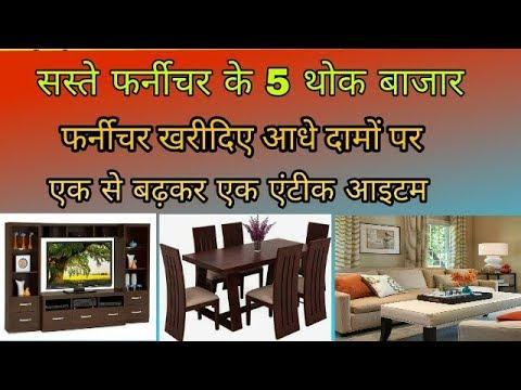 5 Wholesale Market of Cheap Furniture.