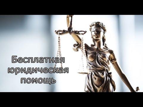 Где оказывают бесплатную юридическую помощь?