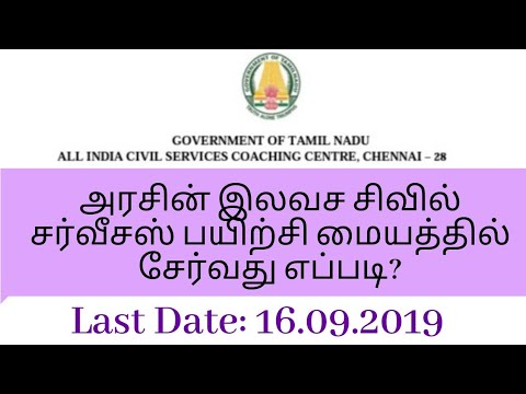 Free UPSC Civil Services Coaching by Tamilnadu Government Notification for entrance exam