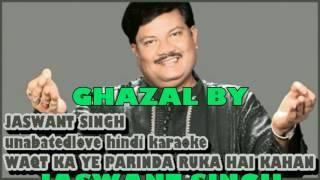 Waqt Ka Ye Parinda Ruka Hai Kahan (Jaswant Singh) surtallaya cover song
