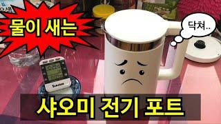 샤오미 전기포트 누수 …