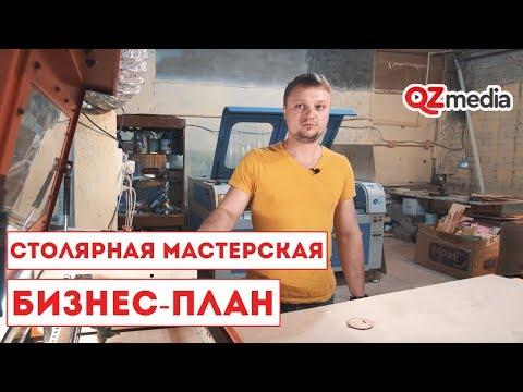 Бизнес-План / Столярная мастерская