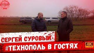 Технополь в гостях у Сергея Сурового   интервью полей, технология No-Till