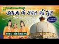 Khwaja Ke Sandal Ki dhoom   Ajmer Sharif Dargah   Superhit Qawwali Khwaja Garib Nawaz