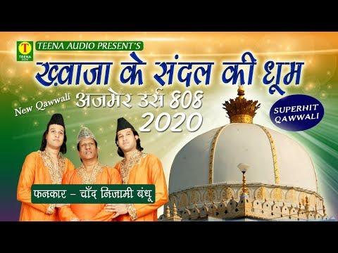 Khwaja Ke Sandal Ki dhoom | Ajmer Sharif Dargah | Superhit Qawwali Khwaja Garib Nawaz