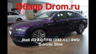 Audi A7 2017 3.0 TFSI (333 л.с.) 4WD S-tronic Sline - видеообзор