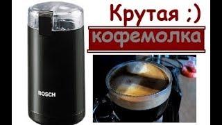 Кофемолка Bosch MKM 6003/6000 Через год использования - отзыв, обзор