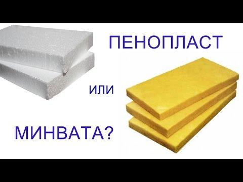 Как утеплить дом - полистирол или минеральная вата?