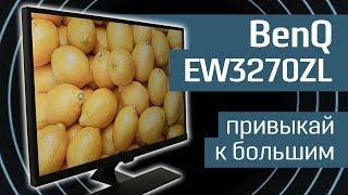 Обзор монитора BenQ EW3270ZL: новый 32-дюймовый - дисплей на все случаи жизни - новый монитор Бенкью