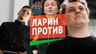 ЛАРИН ПРОТИВ - Самый Лучший Шеф (Хованский и Маликов)