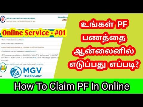 How To Claim Your PF Amount In Online Tamil | உங்கள் PF பணத்தை ஆன்லைனில் எடுப்பது எப்படி? #MGVTECH