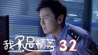我不是精英 | I'm Not An Elite 32【DVD版】(雷佳音、鄧家佳、莫小棋等主演)