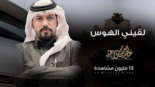 لقيني الهوس - عبدالرحمن ال عبيه & حشان ال منجم ( حصريا ) 2019