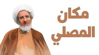 مكان المصلي - الشيخ حبيب الكاظمي