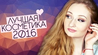 ЛУЧШАЯ КОСМЕТИКА 2016 | Фавориты года