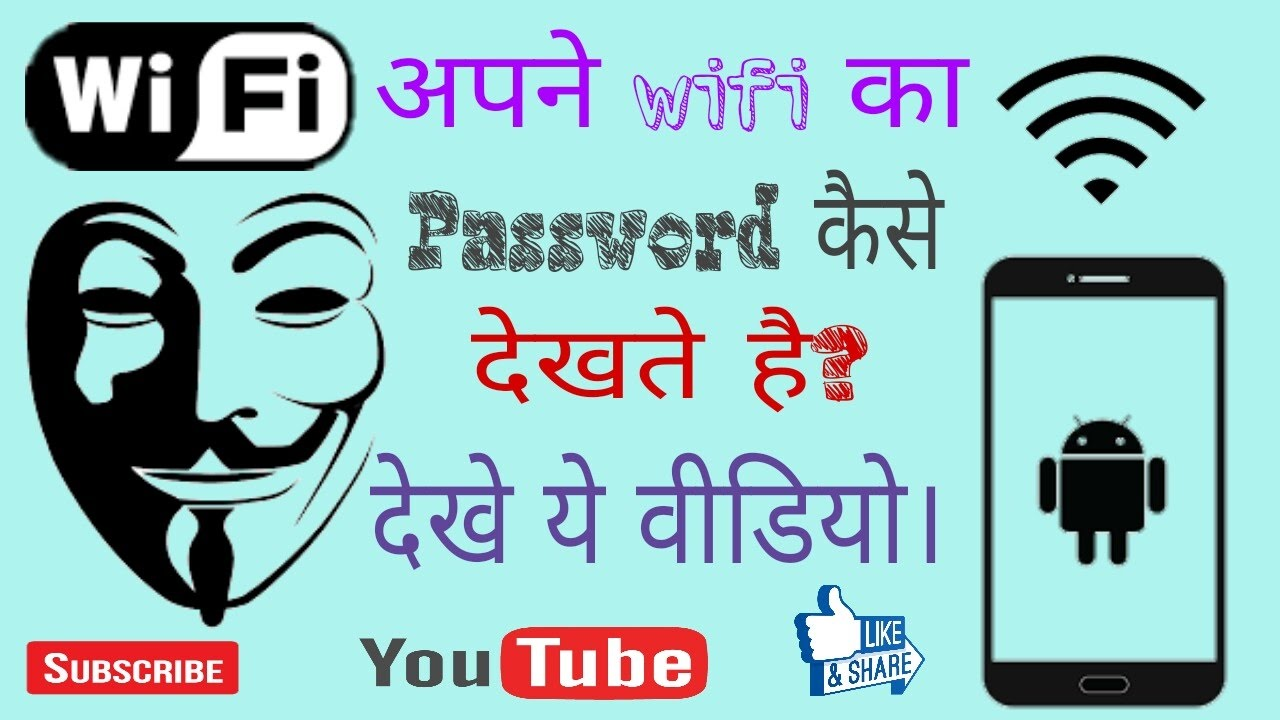 how to open wifi password in mobile