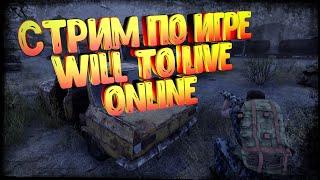 СТРИМ по игре Will To Live Online /учимся выживать в постапокалиптическом мире /SURVIVAL / MMORPG #6