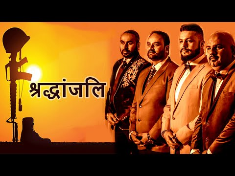Shradhanjali: A tribute to the martyrs of Pulwama by Funky Boyz