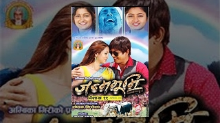 Janma Bhumi - New Nepali Full Movie 2017 Ft. Binod Shrestha, Anu Shah, Nishma Ghimire