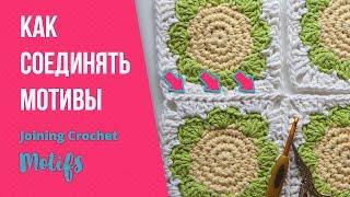 Как соединять мотивы крючком? Как правильно соединять вязаные мотивы. Crochet tutorial Magicmornings