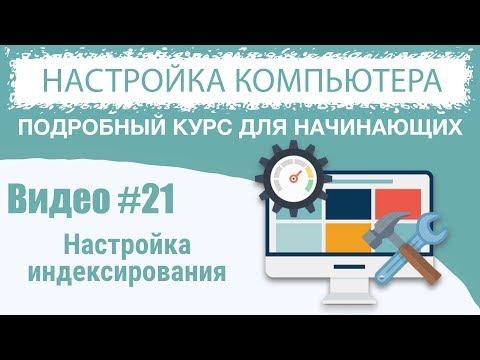 Видео #21. Настройка индексирования в Windows 10