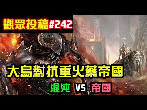 【全軍破敵: 戰鎚II】觀眾投稿#242 混沌Chaos VS 帝國Empire 大鳥對抗帝國重火藥 - YouTube