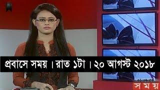 প্রবাসে সময় | রাত ১টা | ২০ আগস্ট ২০১৮ | Somoy tv bulletin 1am  | Latest Bangladesh News HD