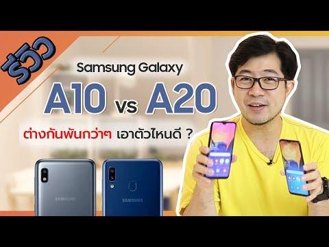 รีวิวเทียบกันไปเลย Galaxy A10 และ A20 ตัวไหนเหมาะกับใคร ? | Droidsans - วันที่ 03 May 2019
