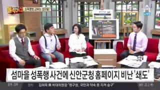 """성폭행 섬마을 주민 """"남자 다 그래, 여자가 꼬리쳤다""""… '소름'"""