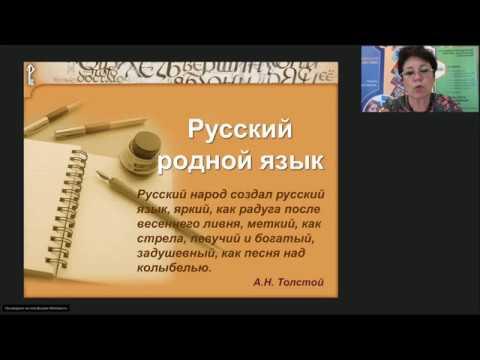 Изучаем новый предмет «Русский родной язык»