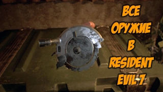 Resident Evil 7 все оружие включая секретное