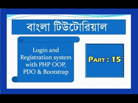 Login/Registration System With PHP OOP, PDO & Bootstrap (বাংলা) - Change Password Mechanism