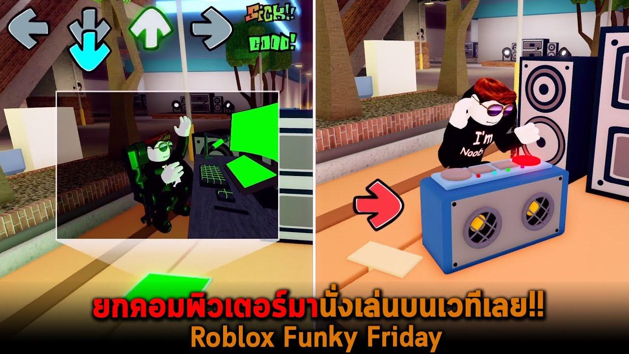 ยกคอมพิวเตอร์มานั่งเล่นบนเวทีเลย Roblox Funky Friday