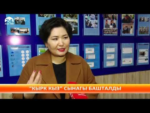Бишкекте \