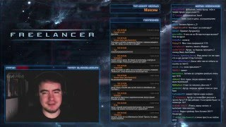 Топовый Freelancer [PC] Nostalgia Stream (1) 30/03/2016