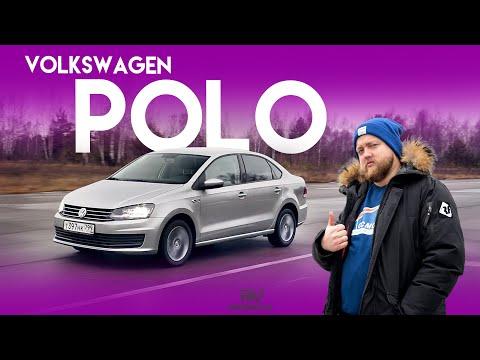 VW Polo-седан: легенда?!