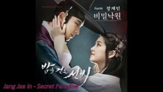 Full Album 'Scholar Who Walks the Night' OST