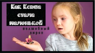 Как Ксюша стала маленькой / ВОЛШЕБНЫЙ СИРОП  / короткометражка