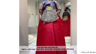 안양 신부한복 대여 피팅 후기, '루미에르 한복…