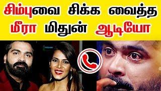 சிம்புவை சிக்க வைத்த மீரா மிதுன் | simbu meera mithun joe michael | Bigg boss 3 tamil vijay tv