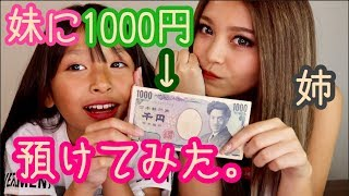 小学生の妹に1000円預けてみたら意外なもの買ってきた。