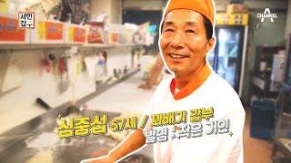 [교양] 서민갑부 198회_181004_500원짜리 꽈배기로 연매출 9억! 제빵王 갑부의 성공 신화★