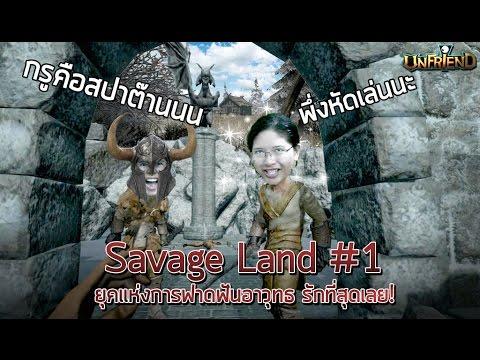 Savage Lands #1 :  ขอต้อนรับเข้าสู่แดนคนเถื่อน.........ว่าแต่ เล่นไงฟระ?