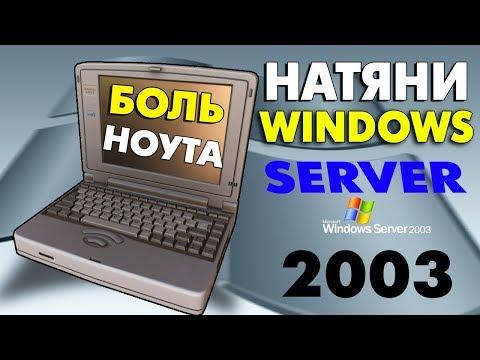 Установка Windows Server 2003 на старый ноутбук
