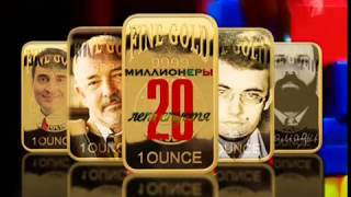 Миллионеры  20 лет спустя Документальный фильм.АРХИВ