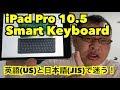 【iPad Pro 10.5 Smart Keyboard】英語(US)と日本語(JIS)で迷う!